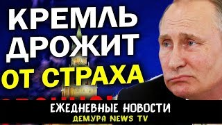 Путин дрожит от страха