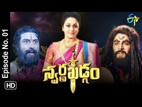 Swarnakhadgam | 6th July 2018 | Full Episode No 01 | ETV Telugu