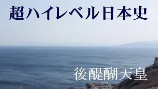 ハイレベル日本史14C_後醍醐天皇と正中の変