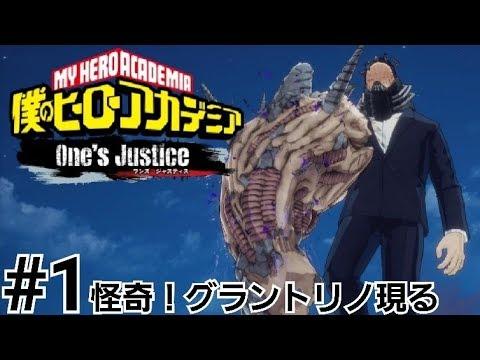 #1ヒロアカ_Ones Justice風雅の実況プレイ怪奇グラントリノ現る