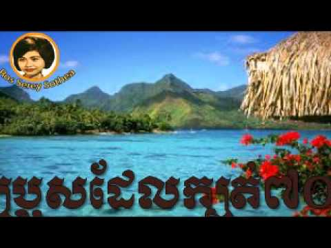 Ros Serey Sothea - Khmer Old Song - Cambodia Music MP3 - Pros Del K bot 70