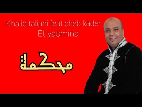 khalid taliani & cheb kader & cheba yasmina 2005 mahkama 0655919425