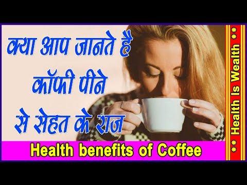 कॉफी के फ़ायदे | Health benefits of coffee in Hindi