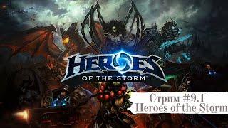 Heroes of the storm(Квикосы как стиль жизни)