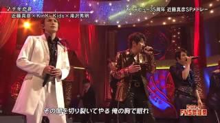 滝沢秀明 - 愛・革命