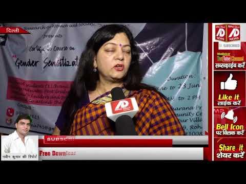 सम्पूर्णा द्वारा लिंग संवेदीकरण पर सर्टिफिकेट कोर्स का आयोजन
