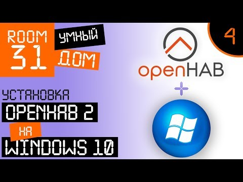 4. Сервер Умного Дома на обычном компьютере. Установка openHAB 2 на Windows 10. | Room31