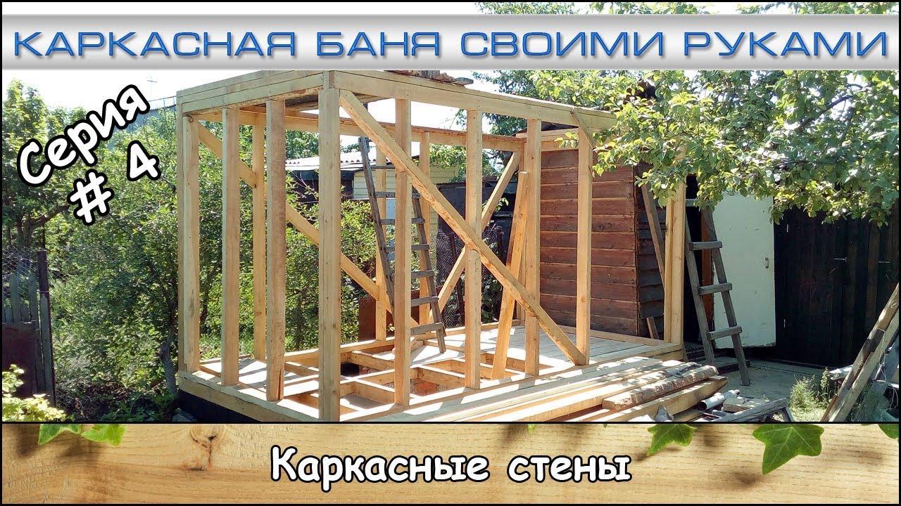 КАРКАСНАЯ БАНЯ! Как построить баню СВОИМИ РУКАМИ? Комфортно и .
