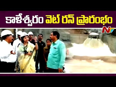 Kaleswaram Project Wet Run Starts || Test Launched By IAS Officer Smitha Sabharwal || NTV