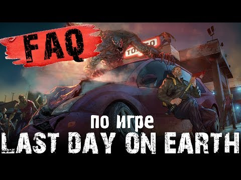 ИГРА LAST DAY ON EARTH ►ОТВЕТЫ НА ВОПРОСЫ [FAQ]