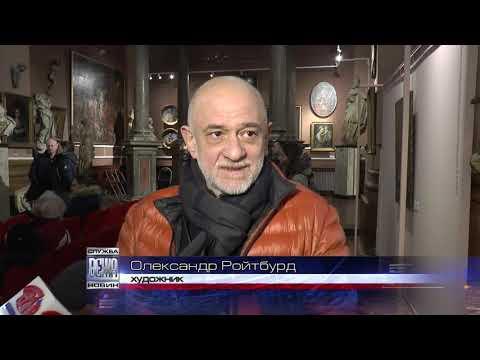 Телерадіокомпанія ВЕЖА: Відомий  художник Олександр Ройтбурд презентував виставку картин в Івано-Франківську