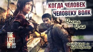 The Last of Us: Remastered - Когда человек человеку волк [Часть четвертая]
