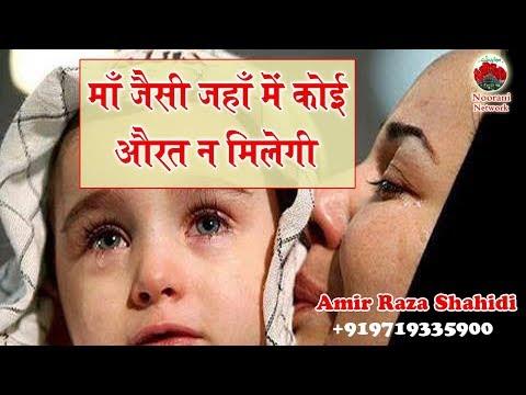 माँ जैसी जहाँ में कोई औरत न मिलेगी__Beautiful Kalam Amir Raza Shahidi 2017