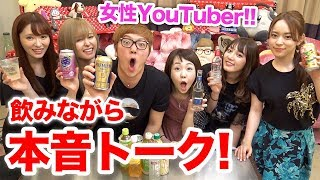 【女王集結】女性YouTuberたちと飲みながら本音トークしてみたら爆笑www