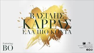 Έλα Πιο Κοντά - Βασίλης Καρράς ft BO | Official Audio Release