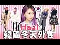 【韓國Haul購物Tips】我的韓國冬天外套! 教你如何挑選冬季大衣?  | Mira