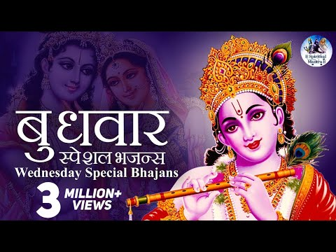 बुधवार स्पेशल भजन्स - WEDNESDAY SPECIAL BHAJANS | MORNING KRISHNA BHAJANS - BEST COLLECTION SONGS thumbnail