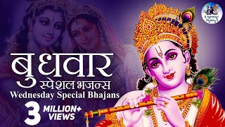 बुधवार स्पेशल भजन्स - WEDNESDAY SPECIAL BHAJANS | MORNING KRISHNA BHAJANS - BEST COLLECTION SONGS