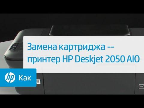 Замена картриджа -- принтер HP Deskjet 2050 All-in-One
