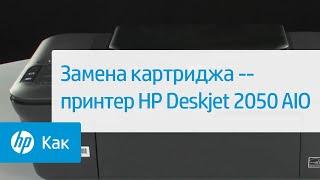 Замена картриджа -- принтер HP Deskjet 2050 All-in-One(Узнайте, как заменить картридж в принтере HP Deskjet 2050 All-in-One (J510a, J510c). Это видео было создано сотрудниками HP., 2012-11-10T09:40:27.000Z)