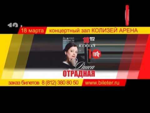 Раиса ОТРАДНАЯ - концерт 18 марта в Санкт-Петербурге
