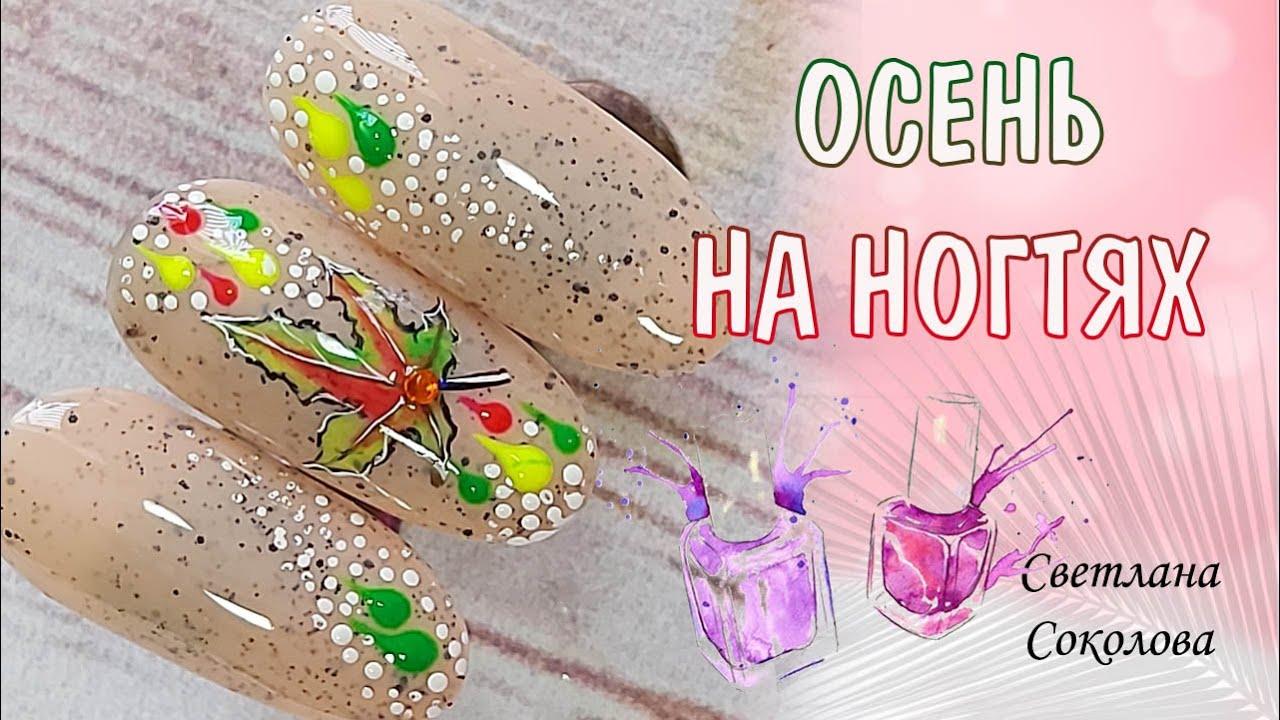 Как нарисовать осенние листья на ногтях гель-лаком Мастер-класс осенний дизайн ногтей 2021