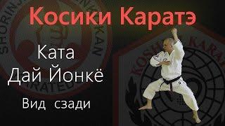 Ката Те Ваза Когеки Дай Йонкё. Вид сзади (Kata Te Waza Kogeki Dai Yonkyo. Back View) / Косики Каратэ(Ката Дай Йонкё. Вид сзади (Kata Dai Yonkyo. Back View) Косики Каратэ / Koshiki Karate / 硬式空手道 Подписка на канал: http://www.youtube.com/user..., 2014-09-22T07:53:59.000Z)