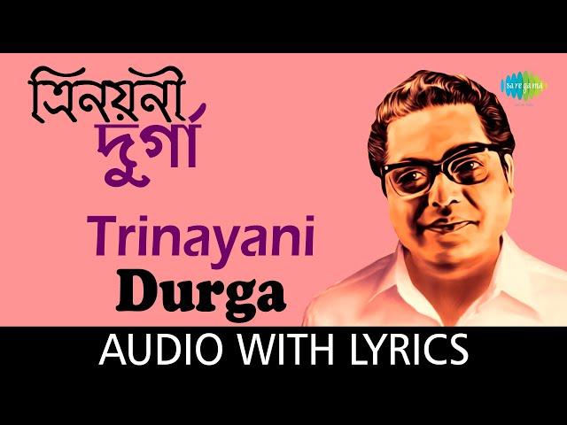 Trinayani Durga with lyrics   দুর্গা পুজোর গান   Dhananjay Bhattacharya