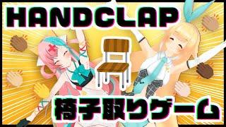 【HANDCLAP】121歳vs宇宙人 地獄の体力バトル【椅子取りゲーム】