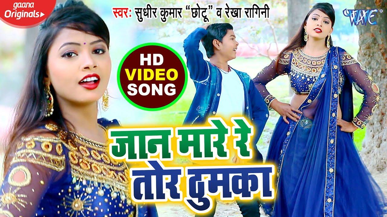 #VIDEO | 12 साल के बच्चे का ये धोबी गीत जरूर सुने I Sudhir Kumar Chhotu I जान मारे रे तोर ठुमका