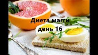Диета Магги / Видеодневник / День 15 / Овощной :)