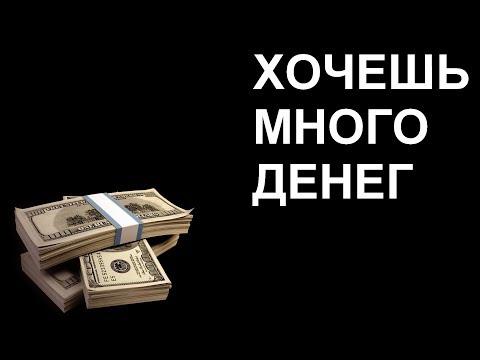 Хочу большие деньги быстро с помощью рунной магии, Руны как стать богатым