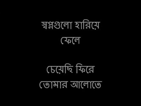 Tomake Artcell- (তোমাকে) with lyrics,...