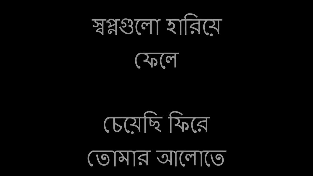 tomake-artcell-with-lyrics-song-by-artcell-banglagaan-lyrics