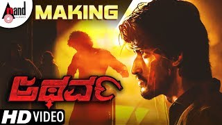 Atharva | MAKING | New Kannada Video 2018 | Pavan Teja | Sanam Shetty | Arun | Mahasimha Movies