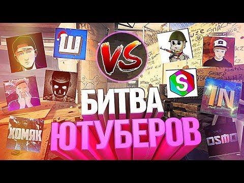 БИТВА ЮТУБЕРОВ (ШОК, FRIZI, ZLOY, Степаша) (CS:GO МОНТАЖ)