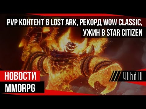 НОВОСТИ MMORPG: новый PvP контент в LOST ARK, рекорд WoW CLASSIC, ужин за $275 в STAR CITIZEN