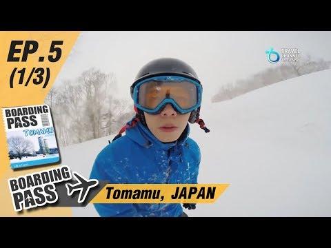 บอร์ดดิ้งพาส: โทมามุ ญี่ปุ่น Ep.5 (1/3) | Boarding Pass: Tomamu, JAPAN