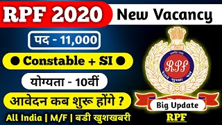 RPF Constable SI New Vacancy 2020 Online Form | RPF new Vacancy 2020 |RPF bharti 2020| #RPF vacancy