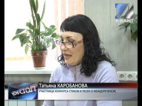 Работа в Междуреченске вакансии - Междуреченск-инфо