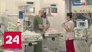 Проблемы здравоохранения: президент ждет предложений - Россия 24