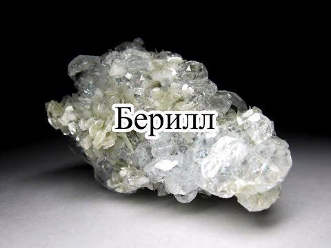 Берилл\Beryl