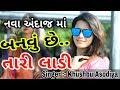 Download khusboo aasodiya ॥ banavu che mari ladi ॥new song MP3 song and Music Video