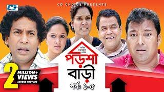 Porshi Bari | Episode 01-05 | Bangla Comedy Natok | Mosharaf Karim | Siddikur Rahman | Humayra Himu