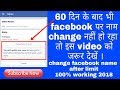 How to change name on facebook after limit 2018 | fb name change |