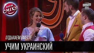 Отдыхаем вместе - Учим украинский | Лига смеха, видео приколы