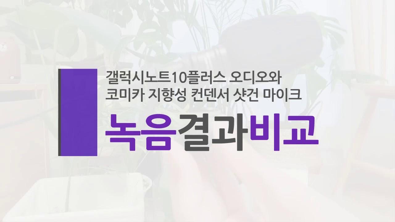 [COMICA] 코미카 지향성 컨덴서 샷건 유튜브 방송 마이크 사용 후기. 유트브 방송 마이크 추천.