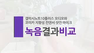 [COMICA] 코미카 지향성 컨덴서 샷건 유튜브 방송…