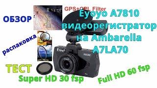 Eyoyo A7810 G Pro на чипе Ambarella A7LA70 автомобильный видеорегистратор с GPS супер HD 30 fsp(, 2016-05-29T19:35:16.000Z)