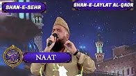 Mujhay Bhi Madinay Bula Mere Mola Karam Ki Tajalli by Syed Fasihuddin Soharwardy ( Naat )